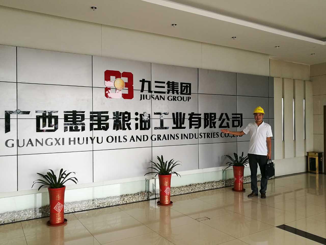 广西惠禹粮油工业有限公司